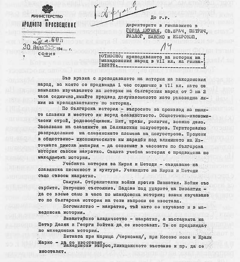 bulgarian_state_program_about_pirin_macedonia