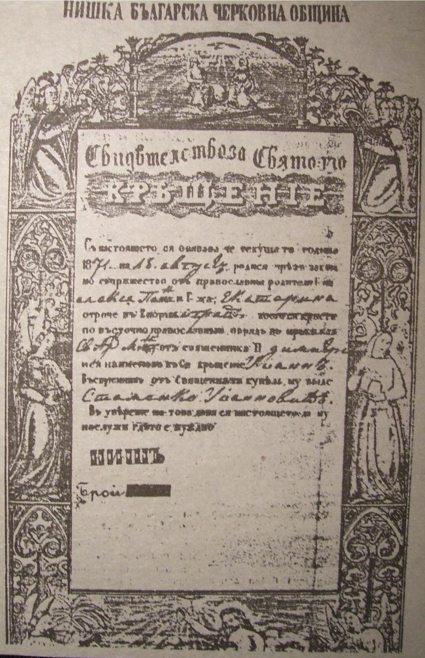 nish_bulgarian_municipality_birth_certificate_1871