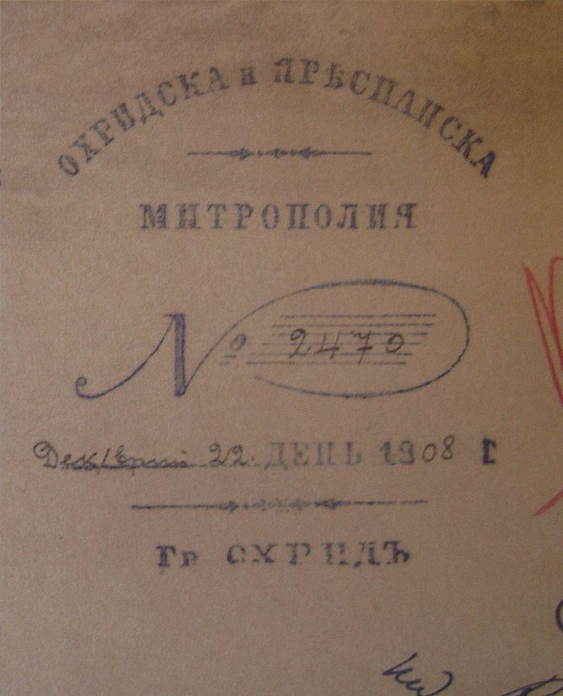 ohrid_bulgarian_mitropoly_document_header