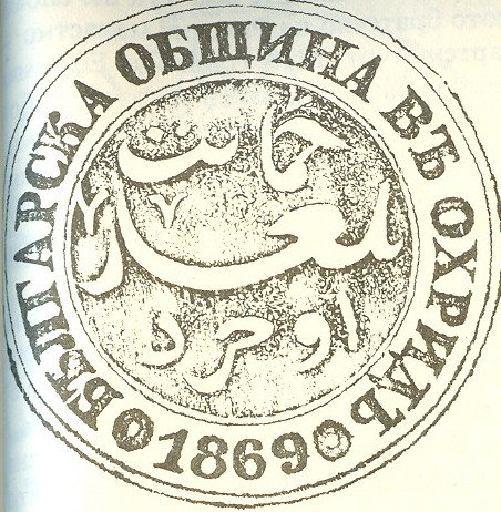 ohrid_bulgarian_municipality_seal