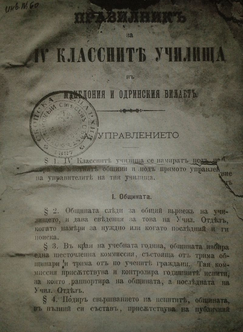 regulations_for_the_schools_in_macedonia_and_adrianople_vilayet
