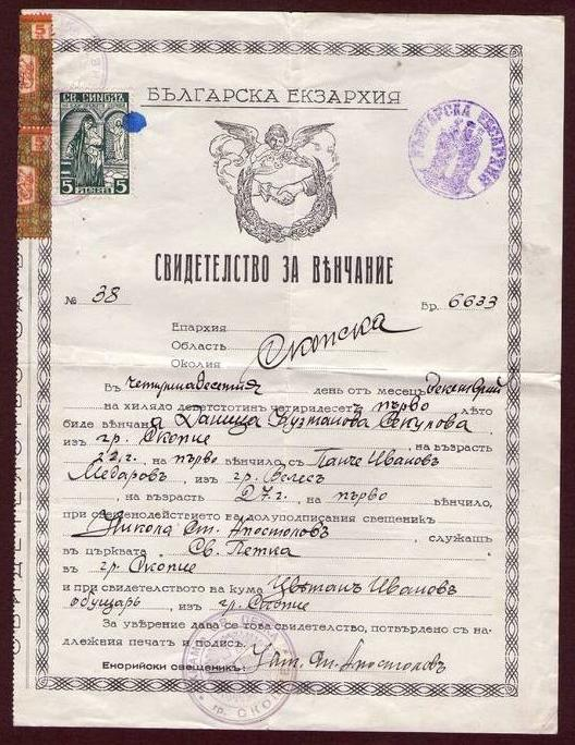 skopje_diocese_bulgarian_exarchate_marriage_document