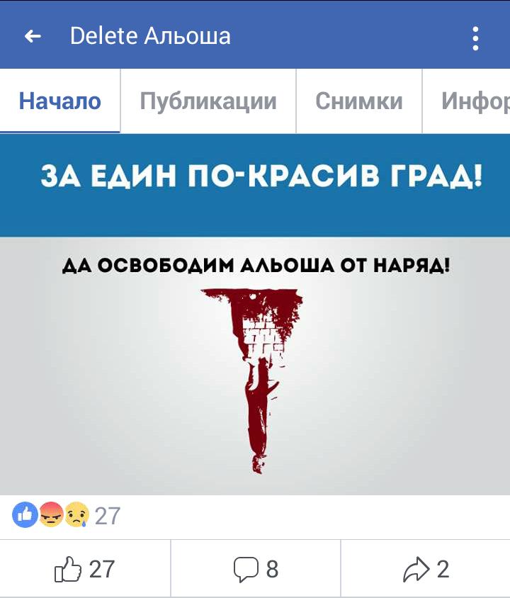 Разрушители на Пловдив.
