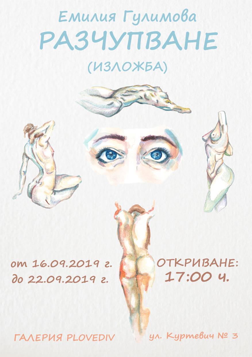 """Емилия Гулимова за премиерната си изложба """"Разчупване""""."""